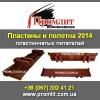 Пластины полотна 2014 Пластинчатых питателей Украина