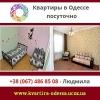 Аренда 2015 1-к квартира в центре Одессы посуточно