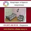 Аренда 2016.  1к квартира в центре Одессы посуточно