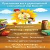 Дошкольное образование Детская школа развития Одесса