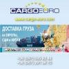 Доставка грузов 2014 из Китая и Европы под ключ