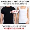 Майки,  футболки 2015 Оптом от 0, 9 у. е.