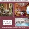 Майские праздники 2015 в отеле Бристоль в Одессе