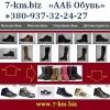 Обувь оптом без посредников,  7 км Одесса