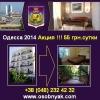 Одесса 2014 Отель всего 55 грн в сутки с человека