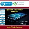 Покупай в интернет-магазине HT-Ukraine.  Одесса