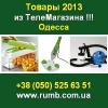 Товары 2013 из Телемагазина по доступным ценам.  Одесса
