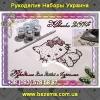Творческий набор Безема.  Рукоделие 2015 Украина