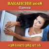 Вакансии 2018 Девушки операторы онлайн чата Одесса