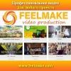 Видео 2015 Профессиональное для любого проекта.