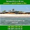 Затока 2014 Отдых в Затоке на Чёрном море от 60 грн
