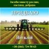 Засоби захисту 2015 рослин Насіння добрива Полтава