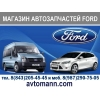 ремень грм форд фокус 1. 6