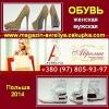 Обувь 2014 Женская,  мужская из Польши.