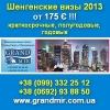 Шенгенская виза 2013 Краткосрочные,  полугодовые,  годовые