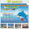 Стерегущее 65 грн.  сут.  Крым 2013 Отдых семейный