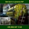 Купить запчасти к дизелю 64Г 16ДПН 23/2х30 Украина
