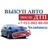 Срочный выкуп машин после аварии в Челябинске.