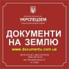 Документы 2013 на землю Госпредприятие Укрспецзем