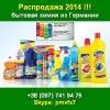 Бытовая химия 2014 с Германии.  Все по 19 грн.  Опт