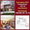 Недвижимость 2014 в Трускавце для бизнеса.