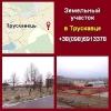 Недвижимость 2015 в Трускавце.  Земельный участок.