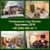 Недвижимость под бизнес 2015 в Трускавце.