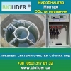 Установка біологічного очищення стічних вод Біолідер®