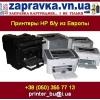 Купить в Украине принтеры HP б/у из Европы