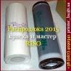 Распродажа 2015 Краска RISO и мастер RISO