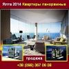 Ялта 2014 Панорамное остекление квартир Продажа